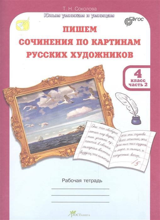 Соколова Т. Пишем сочинения по картинам русских художников Рабочая тетрадь 4 класс 2 часть