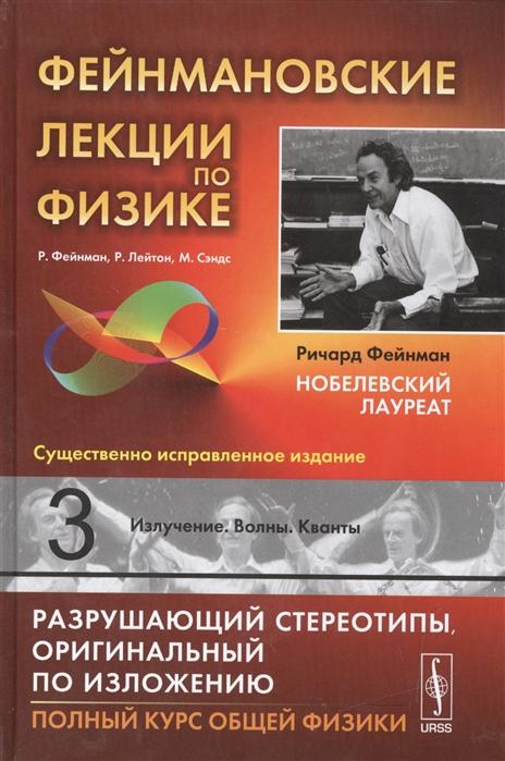 Фейнмановские лекции по физике Выпуск 3 Излучение Волны Кванты Учебное пособие