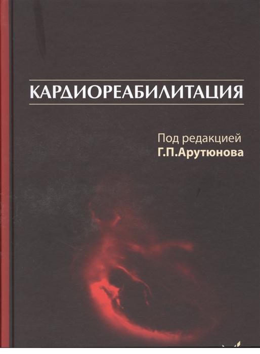 Арутюнов Г., Рылова А., Колесникова Е., Костюкевич О. Кардиореабилитация