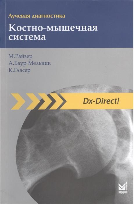 Райзер М., Баур-Мельник., Гласер К. Лучевая диагностика Костно-мышечная система мёллер т б атлас секционной анатомии человека костно мышечная система