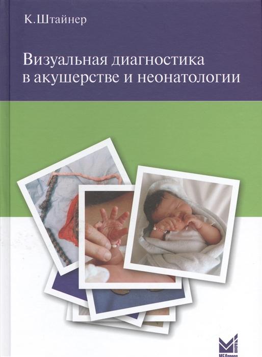 Штайнер К. Визуальная диагностика в акушерстве и неонатологии к штайнер визуальная диагностика в акушерстве и неонатологии