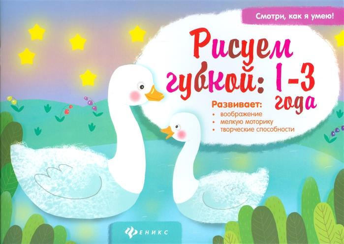 Ульева Елена Рисуем губкой 1-3 года Развивает воображение мелкую моторику творческие способности цена