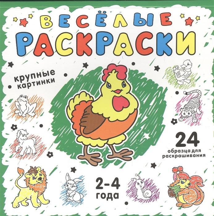 Купить Веселые раскраски 2-4 года 24 образца для раскрашивания Зеленая, Издательство Э, Раскраски