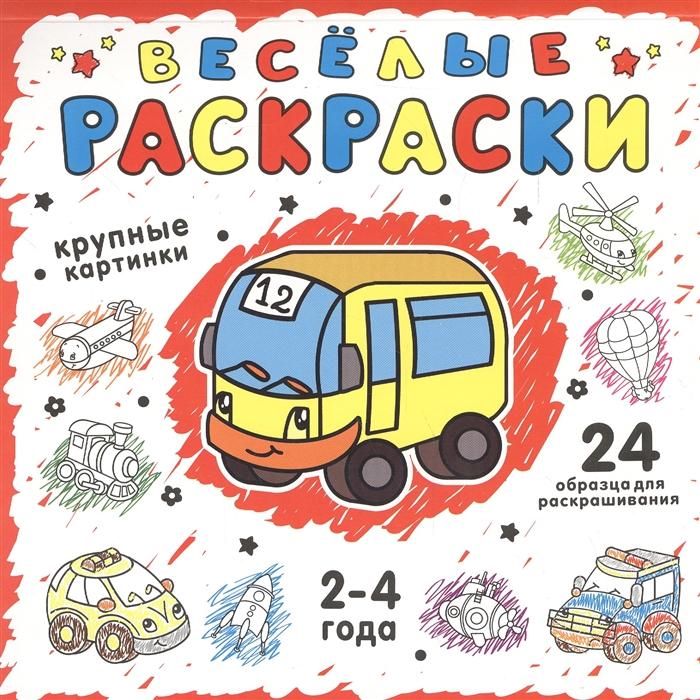 Купить Веселые раскраски 2-4 года 24 образца для раскрашивания Красная, Издательство Э, Раскраски