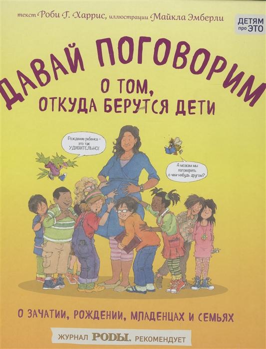 Харрис Р. Давай поговорим о том откуда берутся дети андрей шаргородский откуда дети берутся сборник