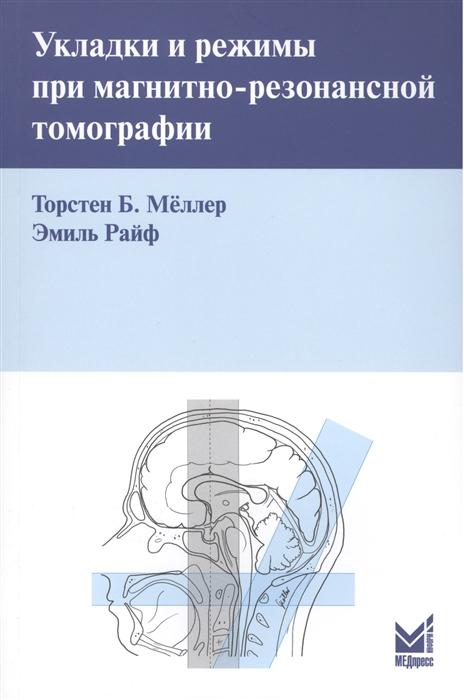 Меллер Т., Райф Э. Укладки и режимы при магнитно-резонансной томографии lacywear dg 6 tid