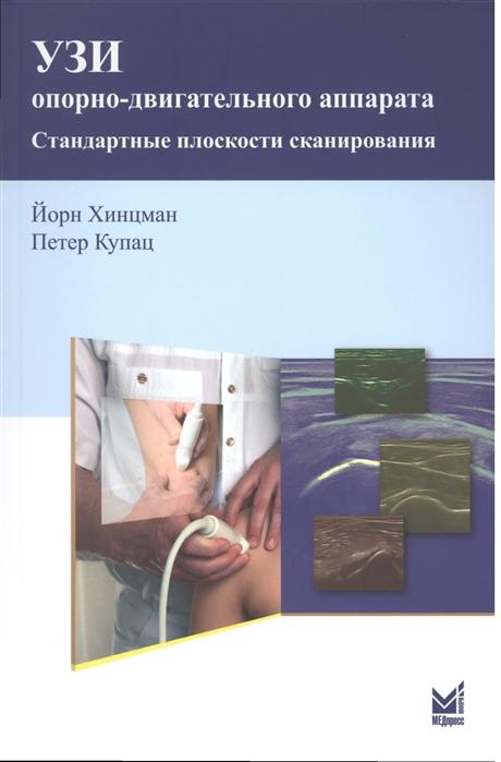 Хинцман Й., Купац П. УЗИ опорно-двигательного аппарата Стандартные плоскости сканирования