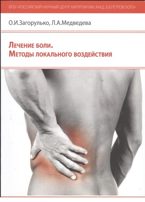 Загорулько О., Медведева Л. Лечение боли Методы локального воздействия Методические рекомендации