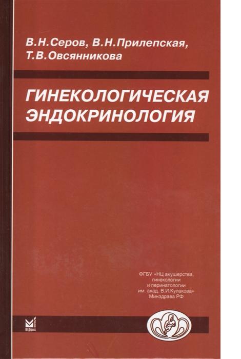 цены на Серов В., Прилепская В., Овсянникова Т. Гинекологическая эндокринология  в интернет-магазинах