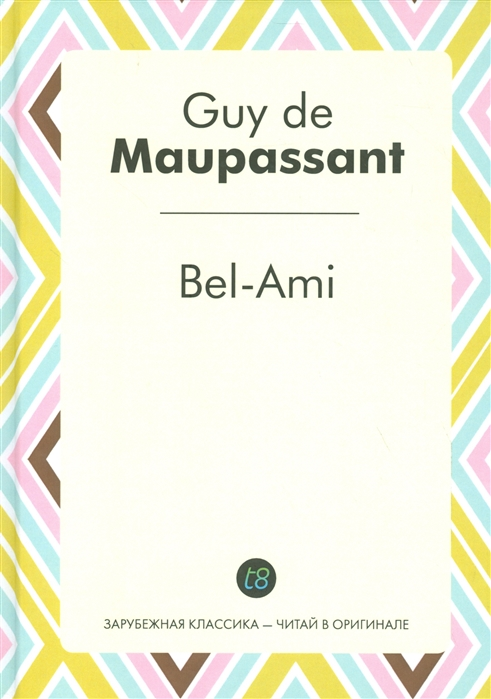 Maupassant G. Bel-Ami bel ami page 5 page 3
