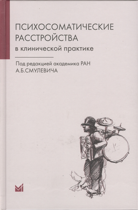 Смулевич А. (ред.) Психосоматические расстройства в клинической практике