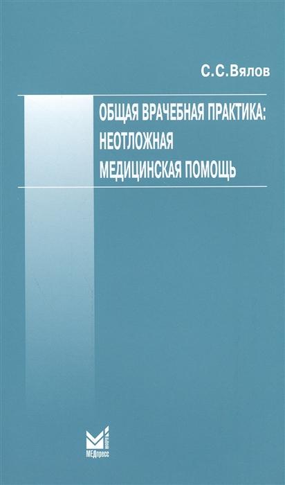 Вялов С. Общая врачебная практика неотложная медицинская помощь цена
