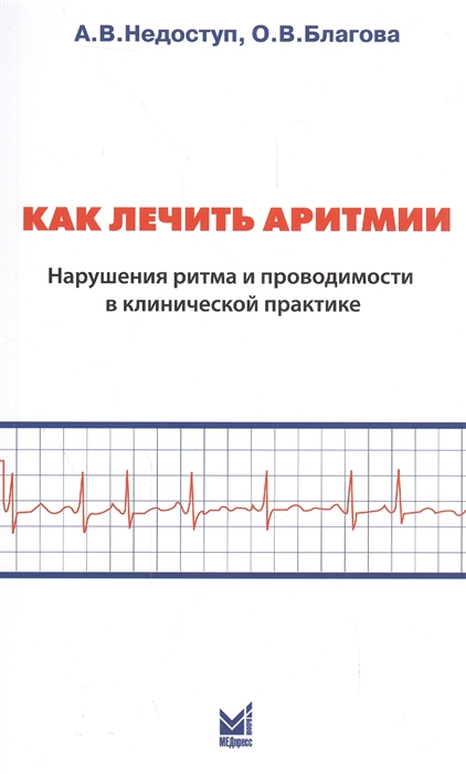 цены на Недоступ А., Благова О. Как лечить аритмии Нарушение ритма и проводимости в клинической практике  в интернет-магазинах