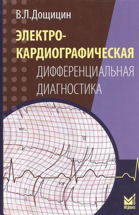 Дощицин В. Электрокардиографическая дифференциальная диагностика
