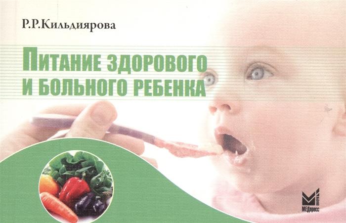 Кильдиярова Р. Питание здорового и больного ребенка Учебное пособие цена и фото