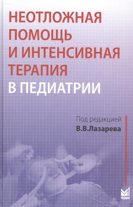 Лазарева В. Неотложная помощь и интенсивная терапия в педиатрии Руководство цена 2017