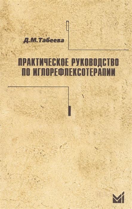 Табеева Д. Практическое руководство по иглорефлексотерапии матье д ред гипербарическая медицина практическое руководство