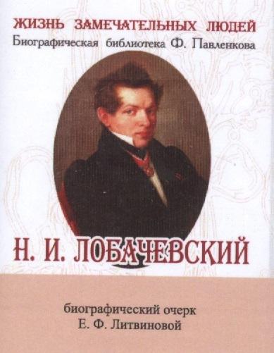 Литвинова Е. Н И Лобачевский Его жизнь и научная деятельность Биографический очерк миниатюрное издание цена