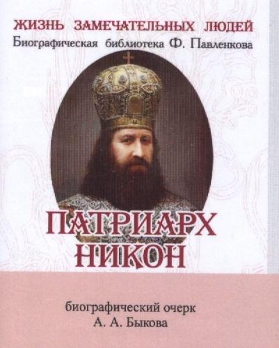 Быков А. Патриарх Никон Биографический очерк миниатюрное издание
