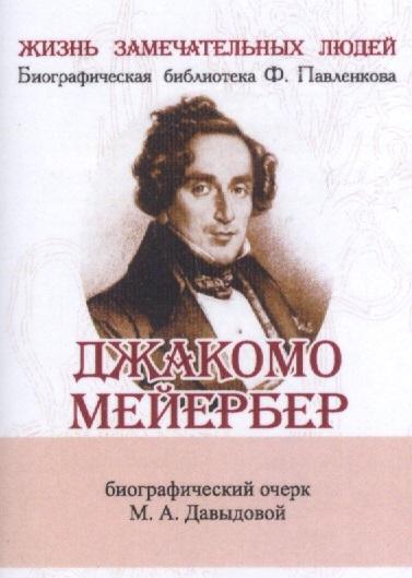 Давыдова М. Джакомо Мейербер Его жизнь и музыкальная деятельность Биографический очерк миниатюрное издание