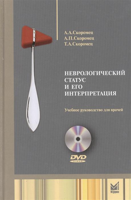 Скоромец А., Скоромец А., Скоромец Т. Неврологический статус и его интерпретация Учебное руководство для врачей DVD цена 2017