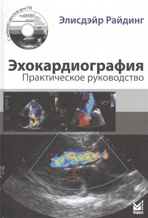 Райдинг Э. Эхокардиография Практическое руководство CD маквэй э джиллбоуд дж хамбэг р репродуктивная медицина и планирование семьи практическое руководство