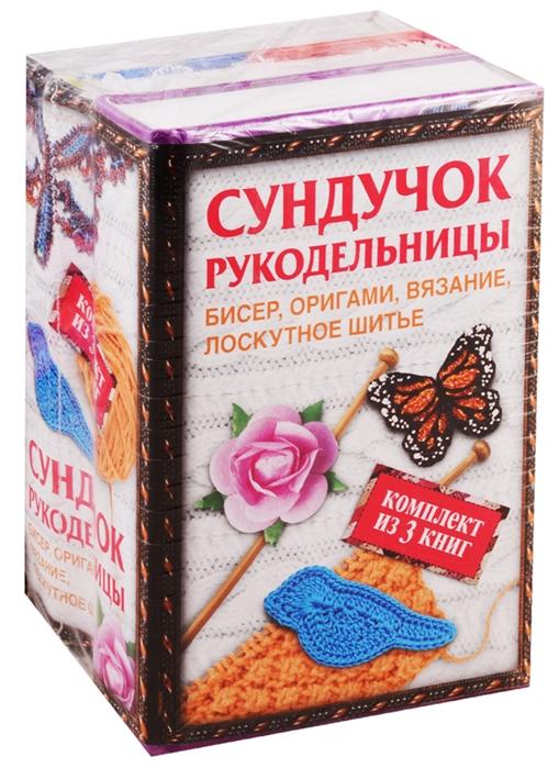 Сундучок рукодельницы Бисер оригами вязание лоскутное шитье комплект из 3 книг