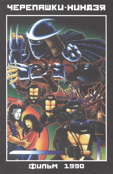 Истмен К., Лерд П. Черепашки-ниндзя Фильм 1990 истмен к лерд п изгнание в нортгемптон