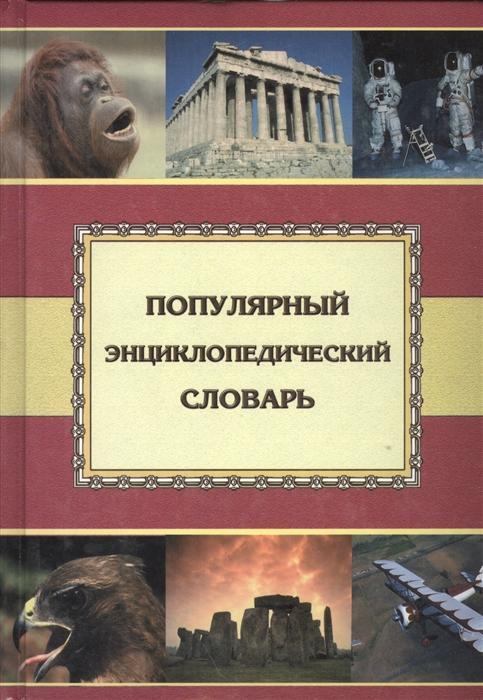 Александрова Е., Арчаков И., Болдачев А., и др. Популярный энциклопедический словарь цены онлайн