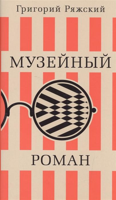 цена на Ряжский Г. Музейный роман
