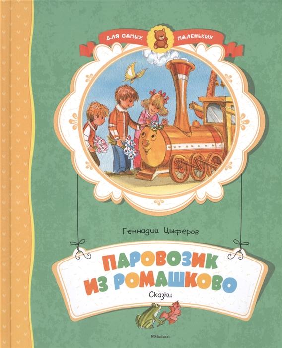 Цыферов Г. Паровозик из Ромашково паровозик из ромашково