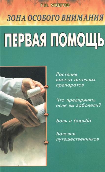 Ужегов Г. Зона особого внимания Первая помощь