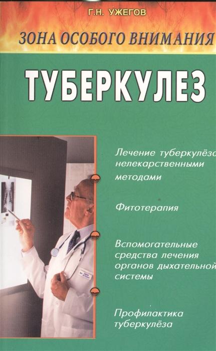 Туберкулез Народные методы лечения