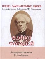 Майкл Фарадей. Его жизнь и научная деятельность. Биографический очерк (миниатюрное издание)