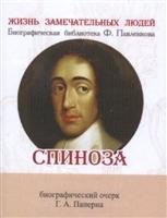 Спиноза. Его жизнь и философская деятельность. Биографический очерк (миниатюрное издание)
