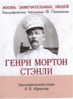 Генри Мортон Стенли.Его жизнь, путешествия и географические открытия. Биографический очерк (миниатюрное издание)