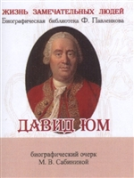 Давид Юм. Его жизнь и философская деятельность. Биографический очерк (миниатюрное издание)