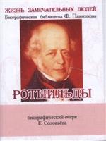 Ротшильды. Их жизнь и капиталистическая деятельность. Биографический очерк (миниатюрное издание)