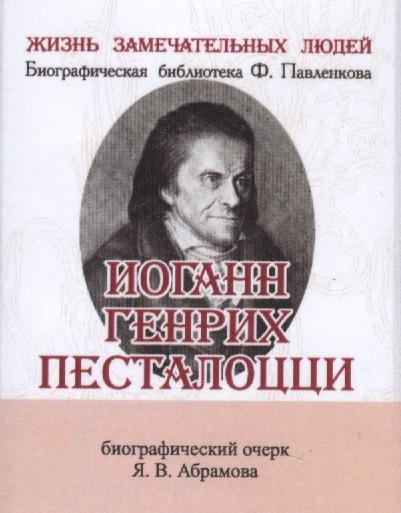 Иоганн Генрих Песталоцци Его жизнь и педагогическая деятельность Биографический очерк миниатюрное издание фото