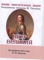 Петр Великий. Его жизнь и государственная деятельность. Биографический очерк (миниатюрное издание)