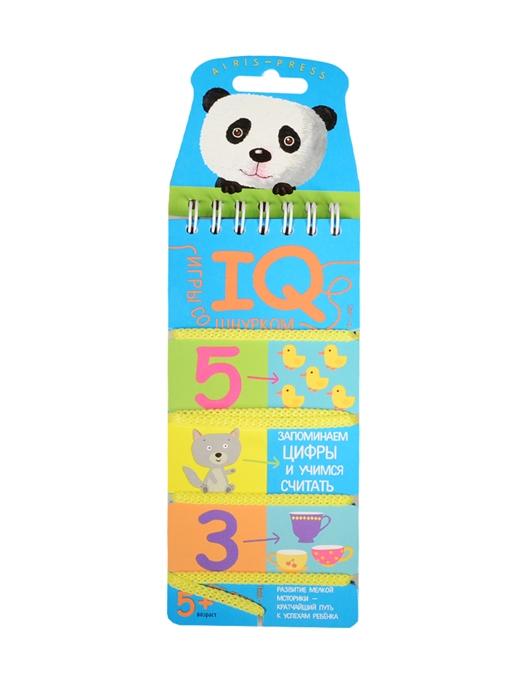 IQ игры со шнурком Запоминаем цифры и учимся считать 5 iq игры со шнурком учимся представлять и ассоциативно мыслить 5