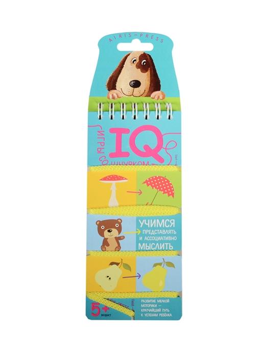 IQ игры со шнурком Учимся представлять и ассоциативно мыслить 5 iq игры со шнурком учимся представлять и ассоциативно мыслить 5