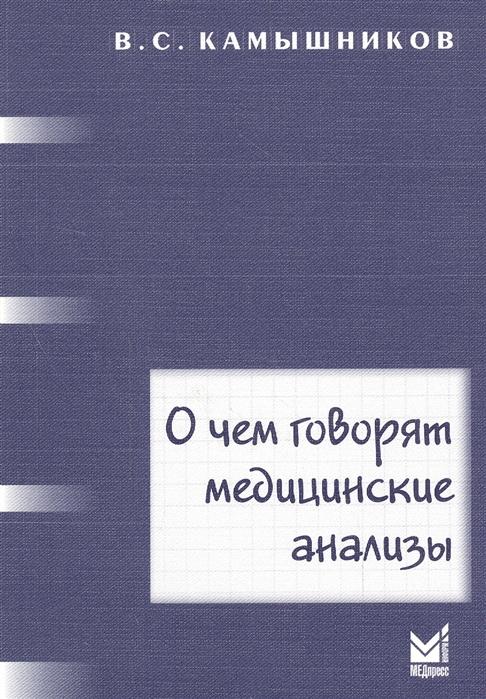 Камышников В. О чем говорят медицинские анализы Справочное пособие