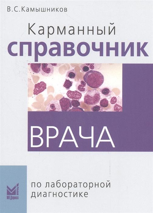 купить Камышников В. Карманный справочник врача по лабораторной диагностике онлайн