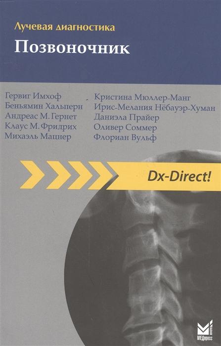 Имхоф Г., Хальперн Б., Гернет А. и др. Лучевая диагностика Позвоночник