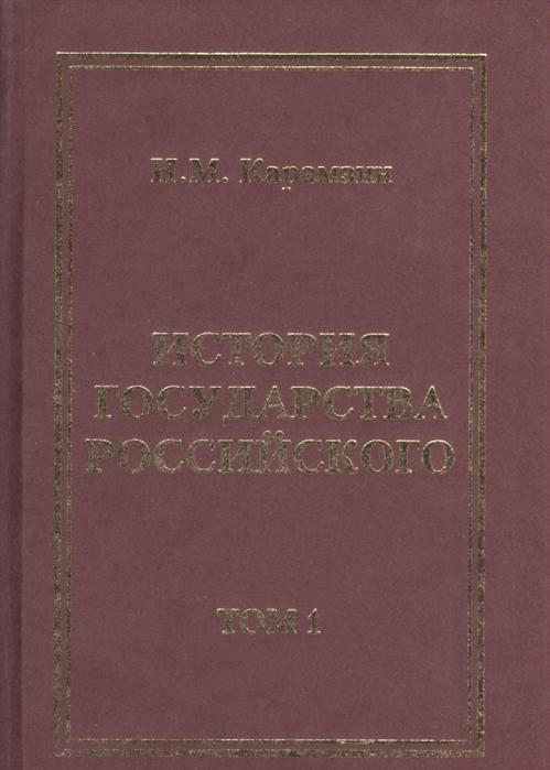 Карамзин Н. История Государства Российского комплект из 12 книг
