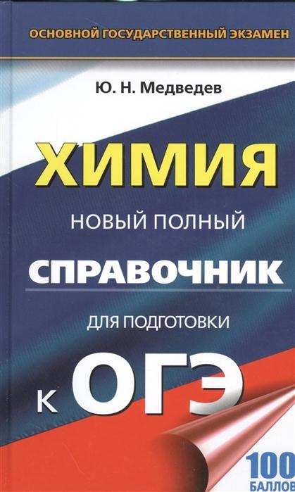 Медведев Ю. Химия Новый полный справочник для подготовки к ОГЭ медведев ю огэ химия новый полный справочник для подготовки к огэ