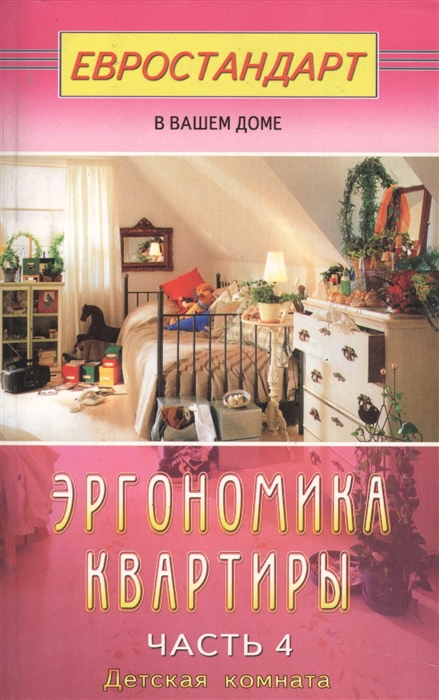 Мастеровой С. Эргономика квартиры Часть 4 Детская комната