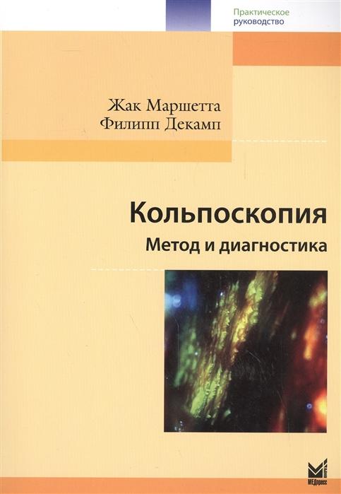 Маршетта Ж., Декамп Ф. Кольпоскопия Метод и диагностика Практическое руководство