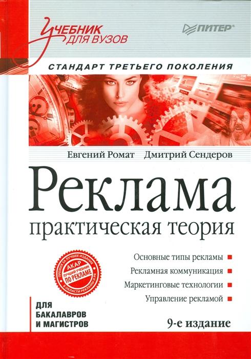 Ромат Е., Сендеров Д. Реклама Практическая теория